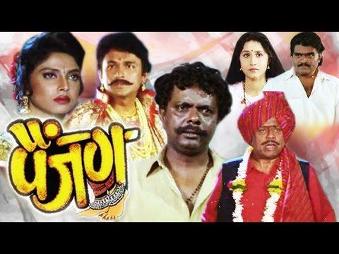Xxx Mp4 Painjan Marathi Full Movie Ashok Saraf Ajinkya Deo Varsha Usgaonkar 3gp Sex