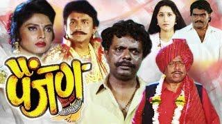Painjan Marathi Full Movie | Ashok Saraf, Ajinkya Deo, Varsha Usgaonkar