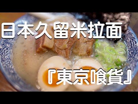 【東京吃貨】第一話 日本人原來這樣吃拉面-151125