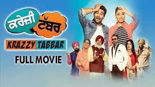 KRAZZY TABBAR | New Punjabi Movie 2017 | Harish Verma, Priyanka Mehta, Yograj Singh | Yellow Movies
