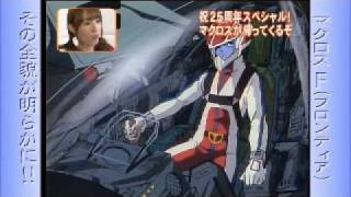 Macross 25th Anniversary TV Special (TBS) Part 1/2