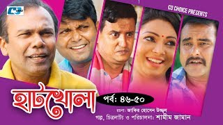 Hatkhola | Episode 46-50 | Fazlur Rahman Babu | Prova | Akhomo Hasan | Bangla Comedy Natok