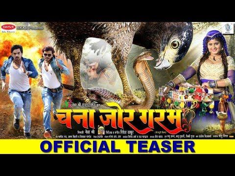 Xxx Mp4 Chana Jor Garam Bhojpuri Movie Official Teaser Pramod Premi Aditya Ojha Neha Shree Etc 3gp Sex