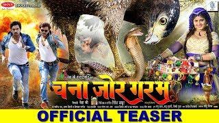 Chana Jor Garam | Bhojpuri Movie | Official Teaser | Pramod Premi, Aditya Ojha, Neha Shree etc.