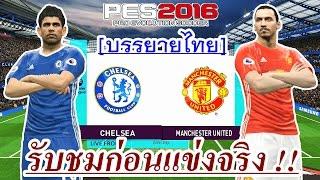 PES 2016 บรรยายไทย (เชลซี VS แมนยู) AI ดวลกันเอง รับชมก่อนแข่งจริง !! 23/10/2016