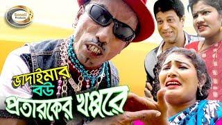 Vadaima ভাদাইমার বউ প্রতারকের খপ্পরে | New Bangla Comedy Video 2018 | Vadaima Comedy Official