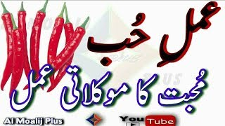 Muhabbat Ka Best Amal Muhabbat Ka Moklati Amal 7 Mirchen Jalaen Maloob Be Qarar By Al Moalij Plus