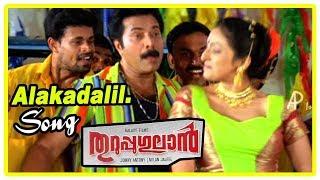 Thiruppugulan - Alakadalil Song