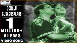Bandipotu Movie    Oohalu Gusagusalade Video Song    NTR, Krishna Kumari