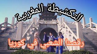 دخلنا بالتكشيطة المغربية لقصر الملك في كوريا! شوفو كيف كانت ردة فعل الكوريون - تجربة اجتماعية