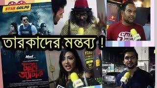 তারকাদের কেমন লাগলো '' ঢাকা অ্যাটাক '' দেখে ?? Dhaka Attack Movie Celebrities Review
