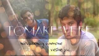 Tomake Vebe | Bangla New Song 2017 | Samiur Rahman  | Sharukh Hossain  |