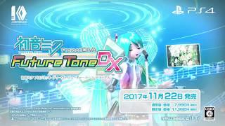 『初音ミク Project DIVA Future Tone DX』 公式プロモーション映像