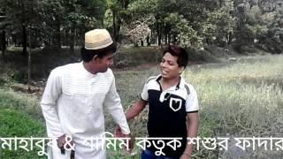 হাসির কৌতক শশুর ফাদার অভীনয়ে মাহাবুব & শামিম