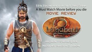 Bahubali the conclusion 2 Movie Review    SS Rajamouli   Prabhas   Anushka in Hindi