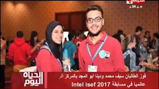 الحياة اليوم - فوز الطالب سيف محمد ودينا أبو المجد بالمركز الرابع عالمياً فى مسابقة lntel isef 2017