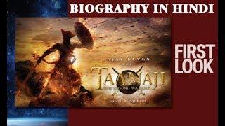Trailer TANAJI : THE UNSUNG WARRIOR | Ajay Devgn | Upcoming Movie | Full Story Of Maratha Warrior