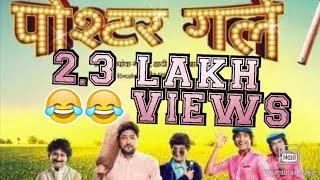 Marathi movi poster girl full funny scene most wach.