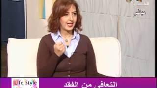 لايف ستايل : ( التعافى من الفقد ) لقاء مع أ.شاهندة سعد حسن لايف كوتش 1-4-2017