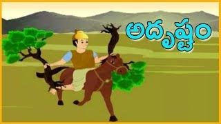 Adhrustam Animated Telugu Stories || Telugu Moral Stories For Children || Animated Telugu Stories