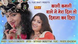 Kali Kamli Wale Ne ! Latest Krishna Song Popular ! Full Songs ! Devotional ! Sunita B ! NDJ Music