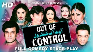OUT OF CONTROL (FULL DRAMA) - BEST PAKISTANI COMEDY STAGE DRAMA