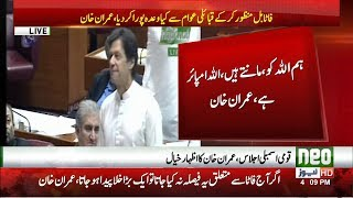 Imran Khan speech in Parliament | Neo News | 24 May 2018