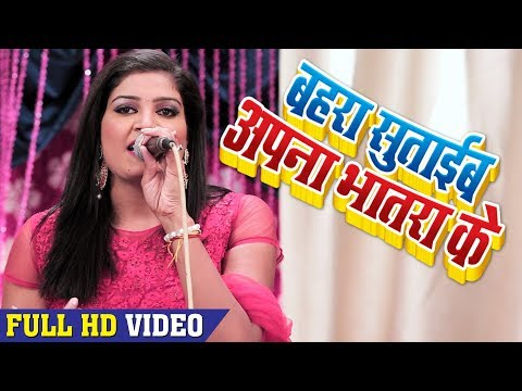 Xxx Mp4 Nisha Upadhyay 2018 New Song बहsरा सुताईब अपना भातरा के Latest Bhojpuri Video Song 2018 3gp Sex