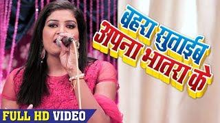 Nisha Upadhyay (2018) New Song - बहsरा सुताईब अपना भातरा के - Latest Bhojpuri Video Song 2018