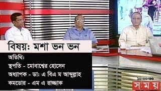 সম্পাদকীয় | মশা ভন ভন | ১ মার্চ ২০১৮  | Somoy tv News Today | Latest Bangladesh News