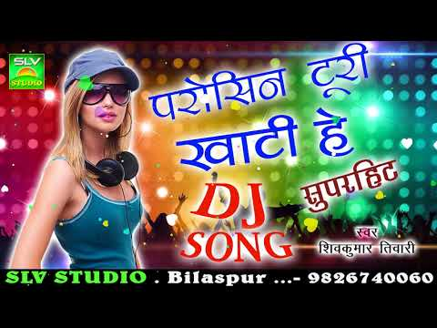 Xxx Mp4 CG DJ SONG Parosin Turi Khati He Reपरोसीन टुरी खाटी हे रे Shiv Kumar Tiwari Chhattisgarhi Song SLV 3gp Sex