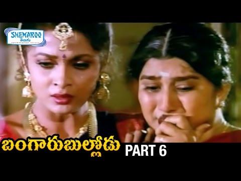 Bangaru Bullodu Telugu Full Movie | Balakrishna | Ramya Krishna | Part 6 | Shemaroo Telugu