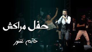 Hatim Ammor - Best Of Concert (Marrakech) | حاتم عمور - أجمل لحظات حفل مراكش