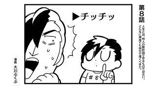 TVアニメ「Caligula -カリギュラ-」第8話予告