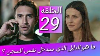 اشرح ايها البحر الاسود الحلقة 29..ما هو الدليل الذي سيدخل نفس للسجن