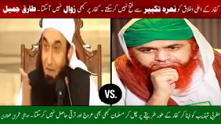 Tariq Jameel Vs Haji Imran Attari | Video By Xpose