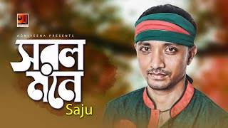 Bangla Music Video | Shorol Mone | by Saju | HD1080p | Official
