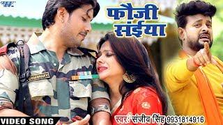 फौजी स्पेशल दर्दभरा #VIDEO_SONG - Sanjeev Singh - Fauji Saiya - Superhit Bhojpuri Sad Songs New