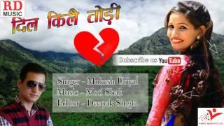 Dil Kile Todi#New Kumauni Song 2016/Mukesh Uriyal