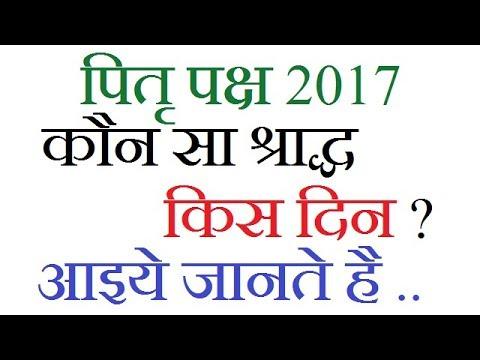 shradh 2017 dates -  koun sa shradh kis din