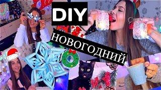 DIY  Новогодний/Украшаем комнату своими руками/Вкусняшки/Happy New Year
