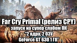 Far cry primal оптимизация