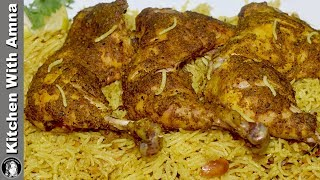 Chicken Mandi Recipe Without Oven and Steamer - How to cook Arabian Mandhi Rice - Kitchen With Amna