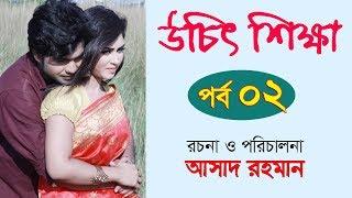 Bangla Natok 2018 | Uchit Shikkha | উচিৎ শিক্ষা | Part 02 | Asad Rahman