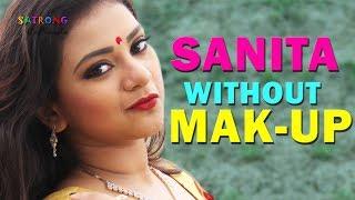 মেক আপ ছাড়া সানিতাকে দেখুন । Sanita Without Mak-Up । Shooting Time Video - 2017