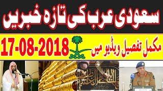 17-08-2018 Arab News | Saudi Arabia Latest News | Urdu News | Hindi News Today | MJH Studio