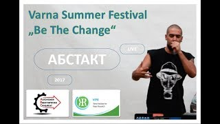"ABSTAKT (АБСТАКТ) - Live At The Seaside Garden, Scene ""Rakovina"" (Varna Summer Festival 2017)"