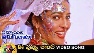 Ee Puvvu Lanti Full Song | Ammayila Tirugubatu Telugu Movie | Don | Kamalika | Mango Music