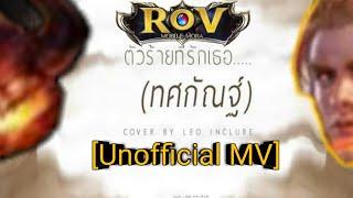 [Unoficial] ตัวร้ายที่รักเธอ : ทศกัณฑ์ Cover [ROV MV] BY P.A.T channel