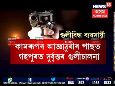 Xxx Mp4 Businessman Shot By Miscreants At Gohpur 3gp Sex